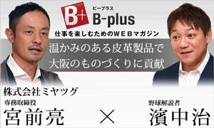 仕事を楽しむためのWebマガジン「B-plus」 経営者インタビュー
