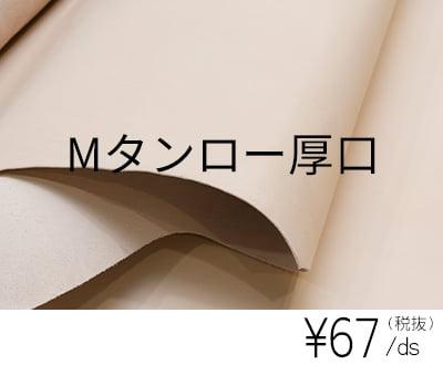 Mタンロー・厚口(牛半裁)