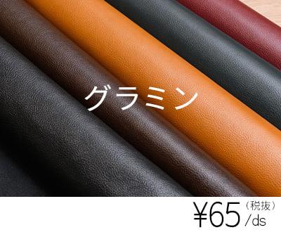 グラミン(ヌメ丸革/小シボ型)