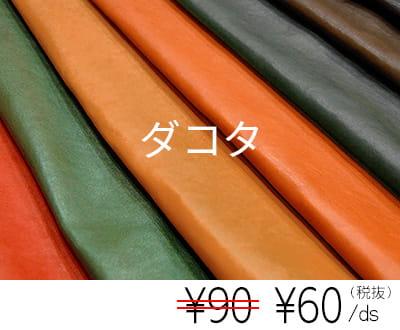 ダコタ(ヌメ丸革/地シボ)