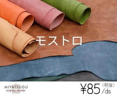 モストロ(牛半裁/プルアップ)