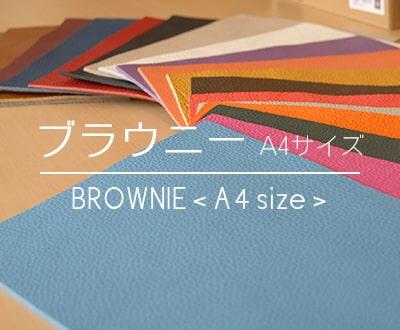 【廃番・在庫限り】【A4サイズ】ブラウニー