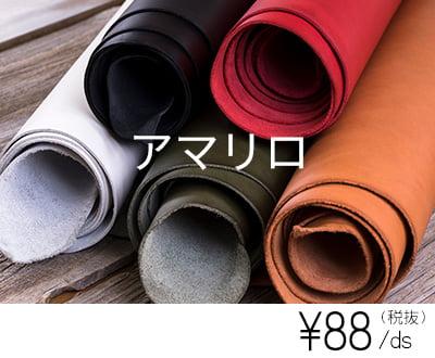 アマリロ(牛半裁/オイルスムース)