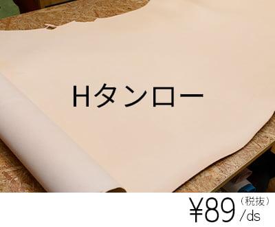Hタンロー(牛半裁)