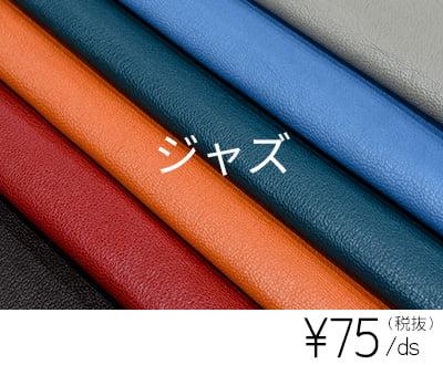 ジャズ(牛丸革/型押し)
