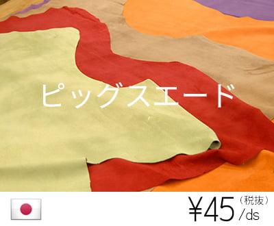 【お取り寄せ商品】ピッグスエード(豚革/スエード) (カラー番号4桁・黒)