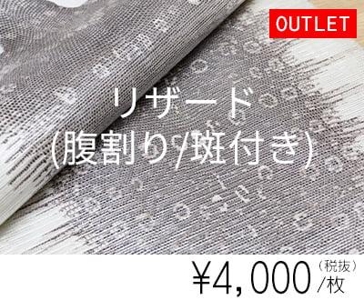 【アウトレット】リザード(トカゲ革/腹割り・斑付き)最大幅25cm前後