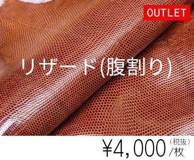 【アウトレット】リザード(トカゲ革/腹割り)最大幅25cm前後