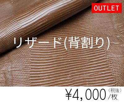 【アウトレット】リザード(トカゲ革/腹割り)最大幅20cm前後