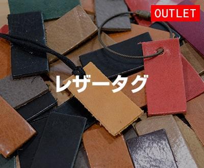 【アウトレット】レザータグ
