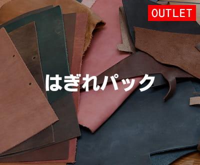 【販売終了:アウトレット】ミヤツグ特製はぎれパック