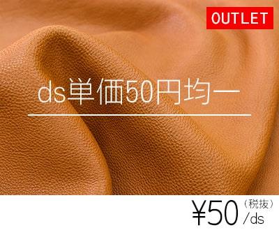 【販売終了:アウトレット】ds単価50円均一レザー