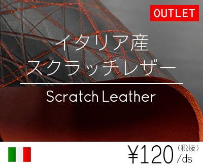 【販売終了】イタリア産スクラッチレザー