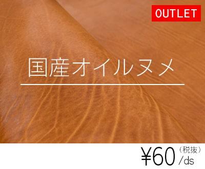【販売終了】国産オイルヌメ